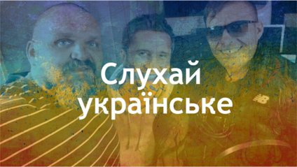 Слухай українське: 11 новинок в українській музиці, які вас вразять - фото 1