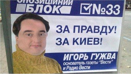 Ігор Гужва - фото 1