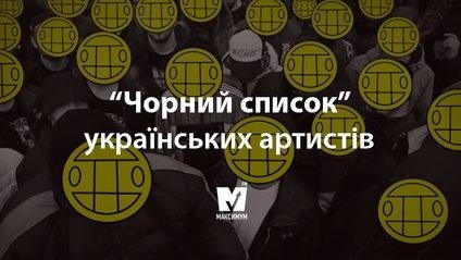 """""""Время и стекло"""", """"Гриби"""" і Ко: названо """"чорний"""" список артистів, яких не пустять в Одесу - фото 1"""
