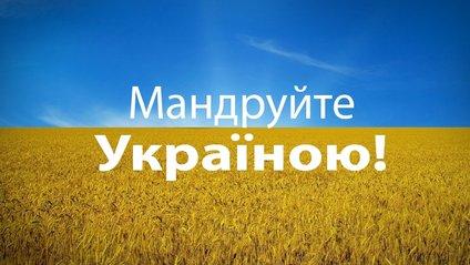 10 унікальних місць України, які треба відвідати цього літа - фото 1