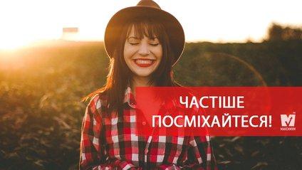 5 простих правил у фото, які зроблять вас щасливішими - фото 1