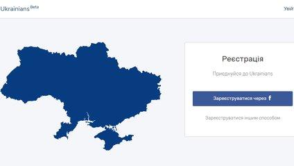 Почалася реєстрація в українській соцмережі Ukrainians - фото 1
