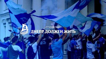 Дніпро має жити: потужний кліп на підтримку футбольного клубу - фото 1