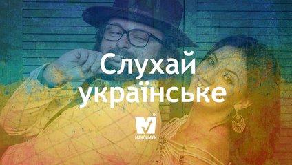Слухай українське: 11 нових пісень, які вас вразять - фото 1