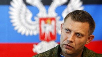 Терорист Олександр Захарченко - фото 1