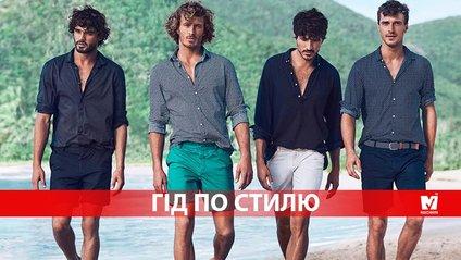 Гід по стилю. Чоловічі шорти  як виглядати стильно - Радіо Максимум ea8ed2e400e97