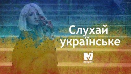 Слухайте українську музику! - фото 1