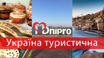 Затишне та романтичне Дніпро - фото 1
