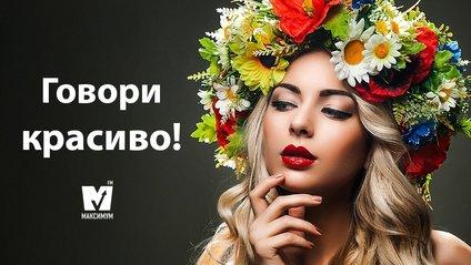 12 красивих українських слів, які замінять популярні запозичення - фото 1