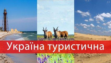 Україна туристична: що варто відвідати на Херсонщині - фото 1