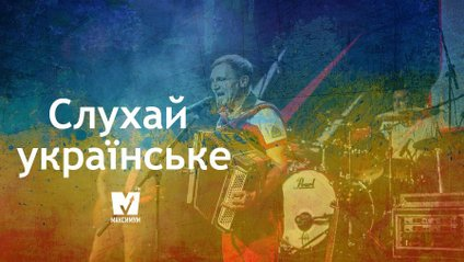 Слухай українське: 10 фантастичних новинок, які варті вашої уваги - фото 1
