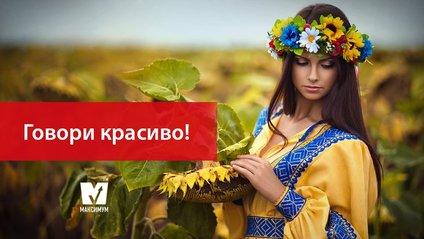 10 красивих українських слів, якими ви здивуєте своїх друзів - фото 1