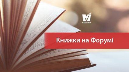 Найкращі книжки на Форумі видавців - фото 1