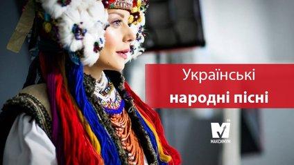 15 українських народних пісень, які має знати кожен із нас - фото 1