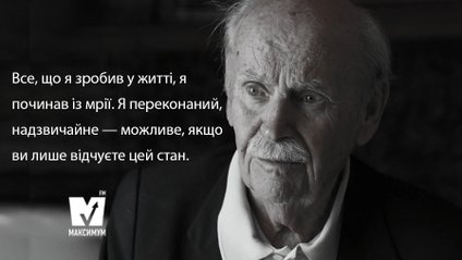 Богдан Гаврилишин - фото 1