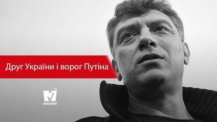 Друг України і ворог Путіна: 10 потужних цитат Бориса Нємцова - фото 1