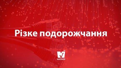 Популярний український провайдер оголосив про різке підвищення тарифів - фото 1