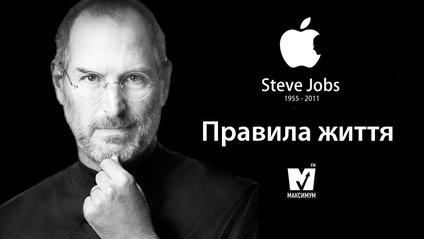 Стів Джобс перевернув світ - фото 1