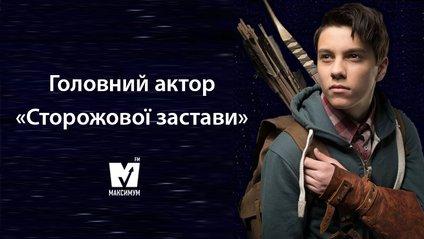 Данило Каменський зіграв роль Вітька - фото 1