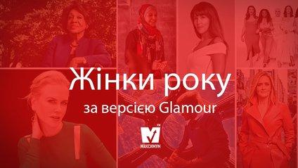 Glamour назвав жінок року - фото 1