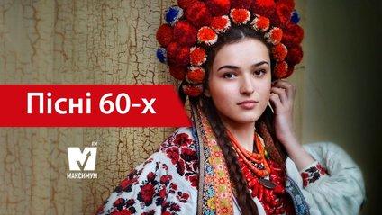 Чорнобривці та Два кольори: улюблені українські пісні 60-х, які ми знаємо напам'ять - фото 1