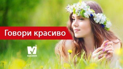 Красиві українські слова - фото 1