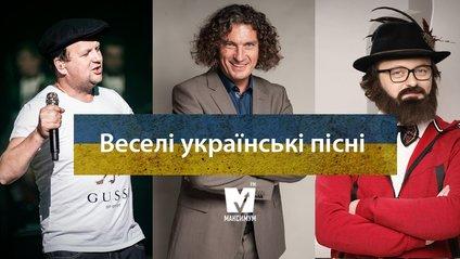 День усмішки: 15 веселих українських пісень, які піднімуть вам настрій - фото 1