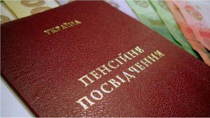 Якими будуть пенсії в Україні - фото 1