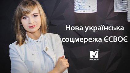 Струмчинська розповіла про нову українську соцмережу ЄСВОЄ - фото 1