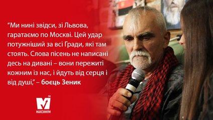 Пісні Війни презентували у Львові - фото 1