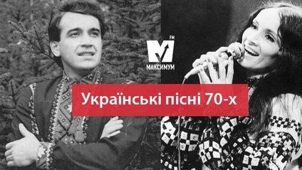 Червона рута та Дикі гуси: невмирущі хіти 70-х, які знає кожен українець - фото 1