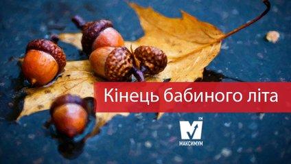 Кінець бабиного літа: в Україні різко зміниться погода на вихідних - фото 1