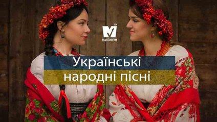 Українські народні пісні має знати кожен із нас - фото 1