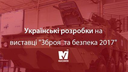 Українські розробки, які варті уваги! - фото 1