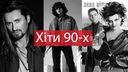 Українська музика 90-х - фото 1