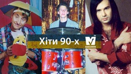 Улюблені пісні 90-х - фото 1