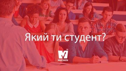ТЕСТ: Який ти студент? - фото 1
