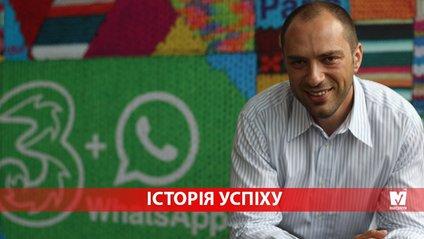 Як хлопець з українського містечка став мільярдером: історія успіху засновника WhatsApp - фото 1