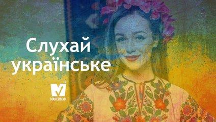 Слухайте нові українські пісні! - фото 1
