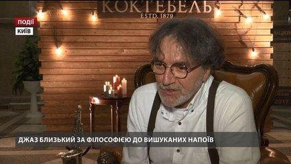 Бренд КОКТЕБЕЛЬ запросив українців на джазове свято - фото 1