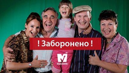 В Україні заборонили серіал Свати - фото 1
