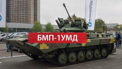Нова БМП-1УМД від Укроборонпрому вражає своїми характеристиками - фото 1
