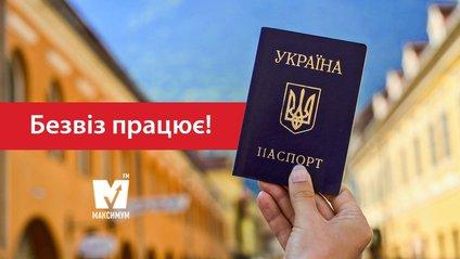 Українці будуть їздити без віз в ОЕА - фото 1