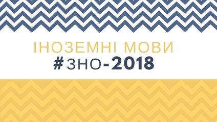 ЗНО-2018 з іноземних мов:  абітурієнтів чекає нововведення - фото 1