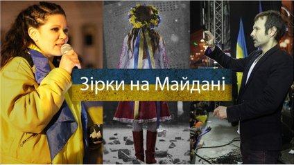 10 українських зірок на Майдані - фото 1