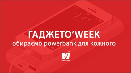 Як обрати powerbank - фото 1