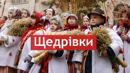 Щедрівки українською мовою вас зачарують! - фото 1