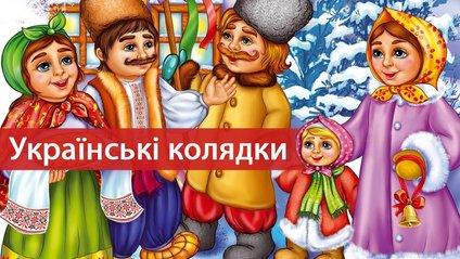 Українські колядки - слухати ТОП 20 різдвяних пісень  тексти і відео ... c02de2edf7b24