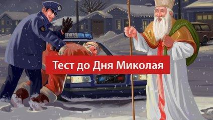 Пройди цікавий тест до Дня Святого Миколая - фото 1