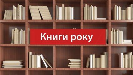 Найкращі українські книжки 2017 року - фото 1